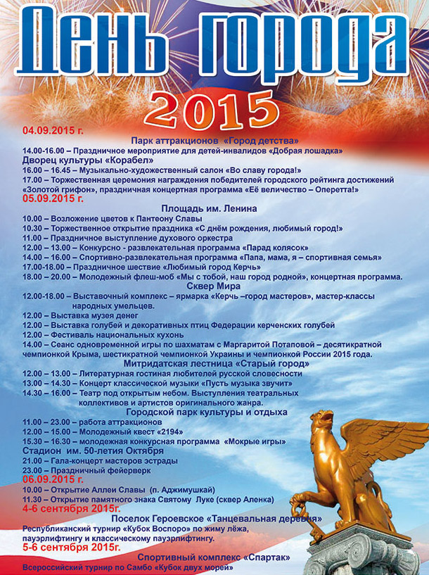 программа празднования дня города-героя Керчи