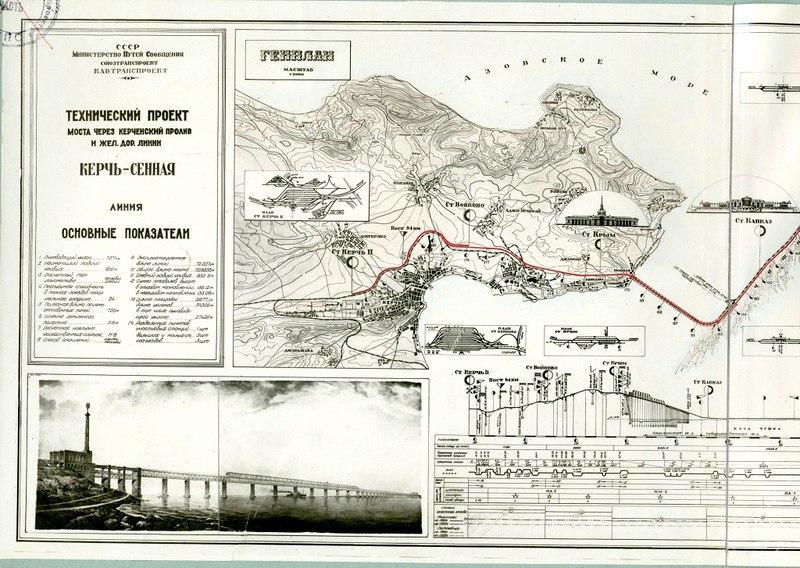 Проект Керченского моста 1949 года