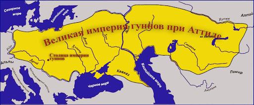 Карта империи гуннов во времена Атиллы, 5 век. Несколько стран и сейчас сохранили двойной шестиконечный крест: Литва, Беларусь, Словакия, Венгрия и многие города Европы