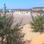 Ближайший пляж 40 км, Новофедоровка