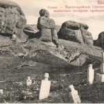 Старинная открытка с природными сфинксами Саблу-кая